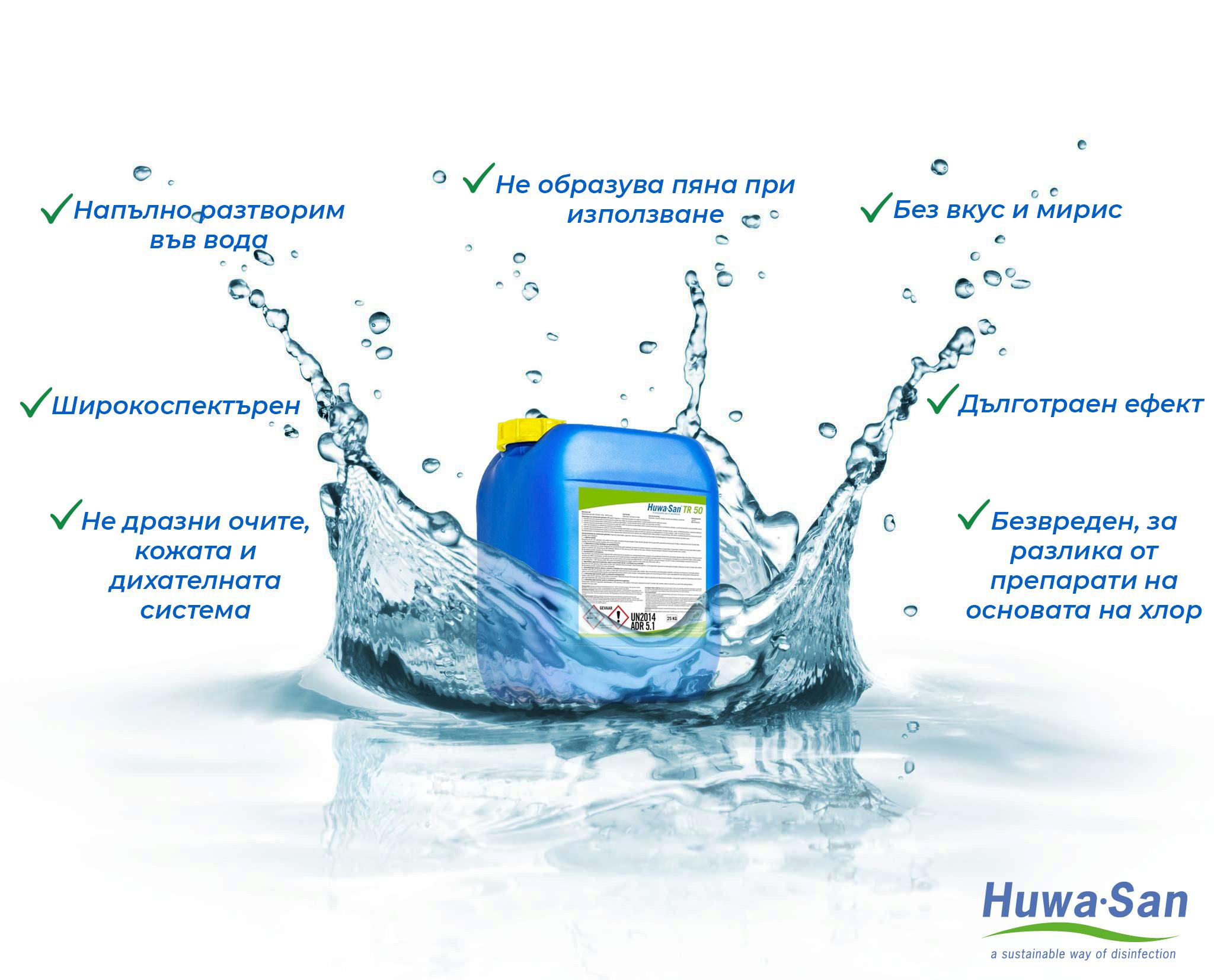 Huwa-San е бъдещето в дезинфекцията