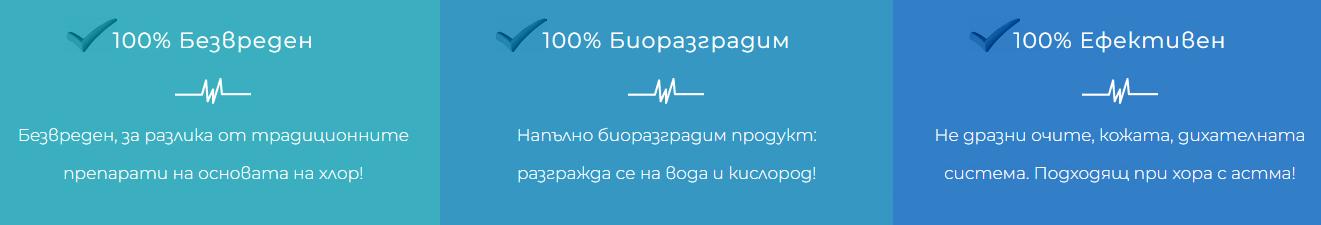 100 % безвреден дезинфектант